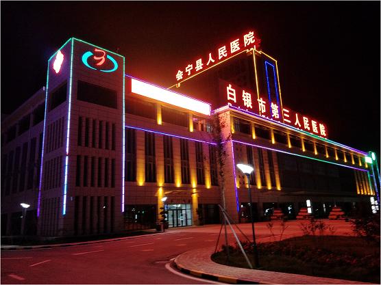 白银市第三人民医院